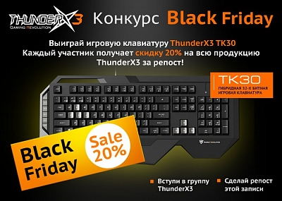 "Конкурс от ThunderX3 ""Black Friday"".image-1679"